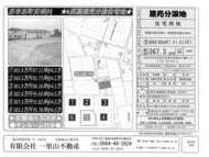 【安楽里ー000】(F)建売6区画①