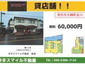 岩川濱店舗賃貸のサムネイル