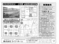 【安楽里ー000】(D6)建売③号棟