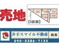 【志中-035】山吉分譲地(A)
