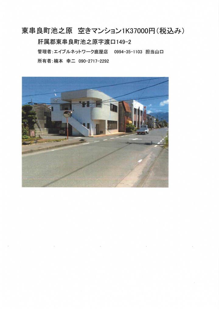 東串良豊栄ビルのサムネイル